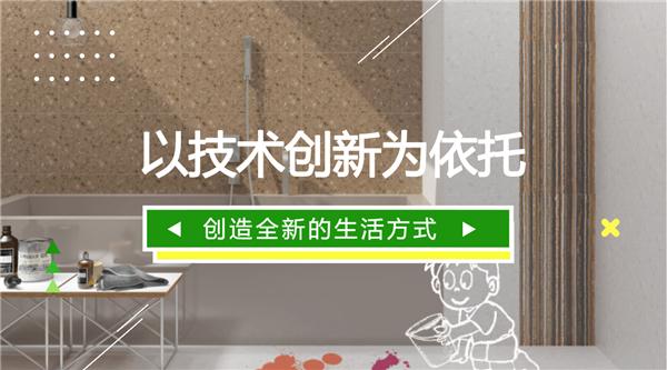 香草app下载·负离子全瓷墙砖 | 让生活更有幸福感