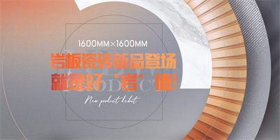 "1600×1600mm岩板瓷砖新品登场,就是好""岩""值!"