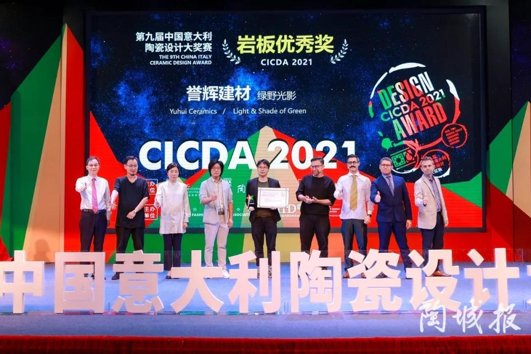 绿野光影 | 荣获第九届中国意大利陶瓷设计大赛岩板优秀奖