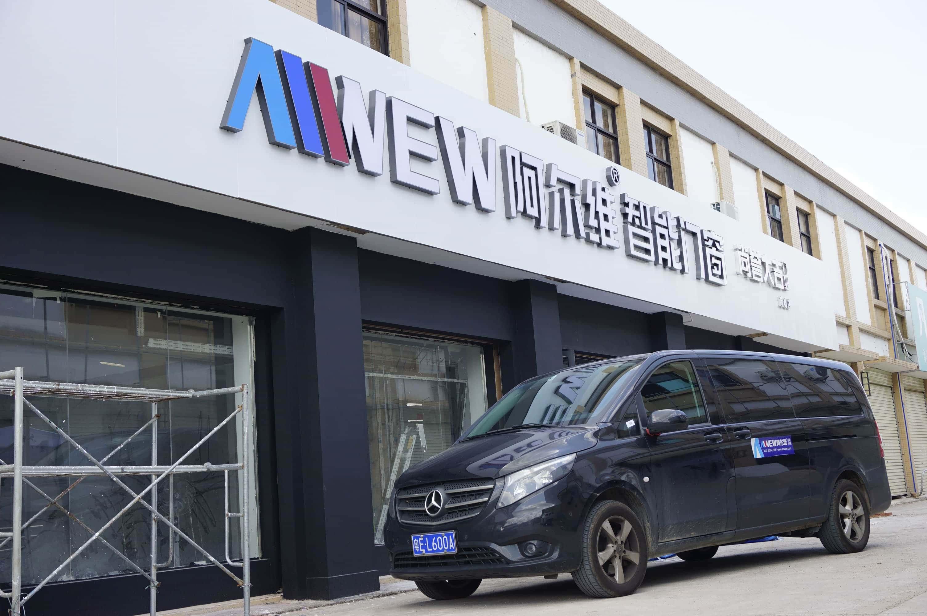 阿尔维门窗品牌,主动营销 破局终端 帮扶在路上!