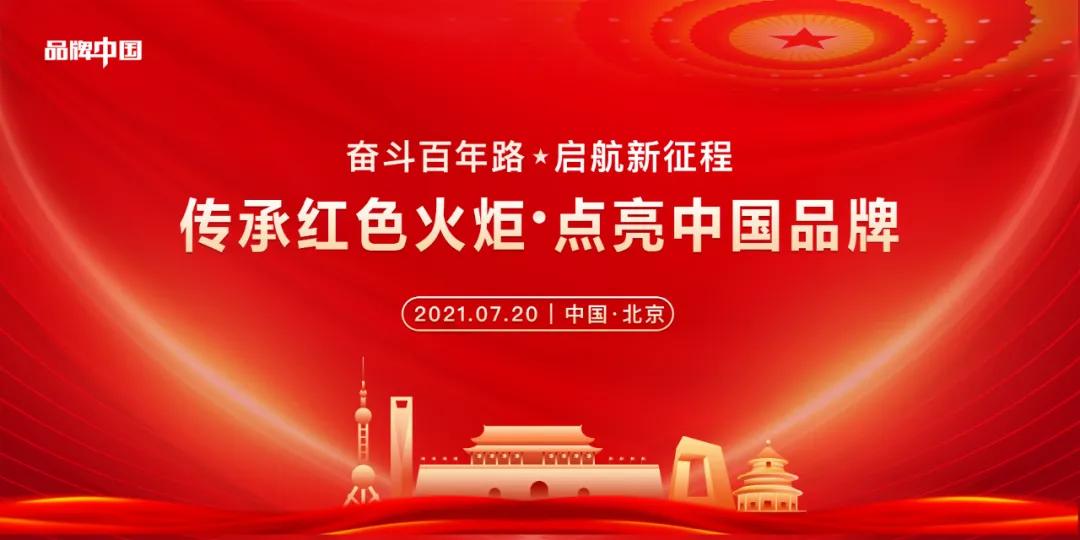 阿尔维智能门窗荣获《品牌中国》百年·百企·百人活动百佳品牌奖项!