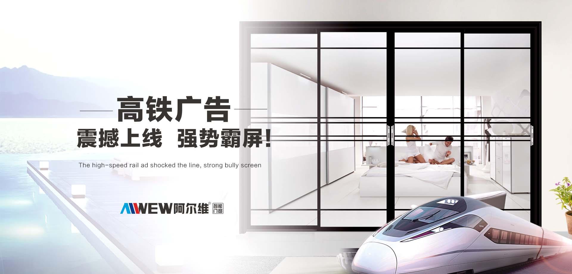 阿尔维门窗签约高铁广告, 开启品牌提速之旅!