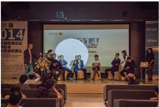 2014国际影视高峰论坛探路影像传播未来