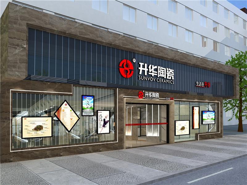 Shenghua ceramic specialty store exterior decoration 3