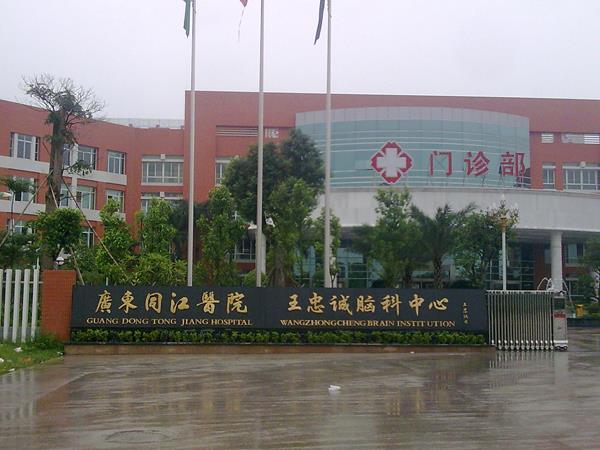 广东同江医院