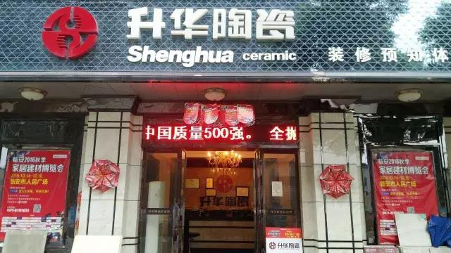 Actively develop and go against the trend-An interview with Hu Junhua, a distributor of Shenghua Ce.