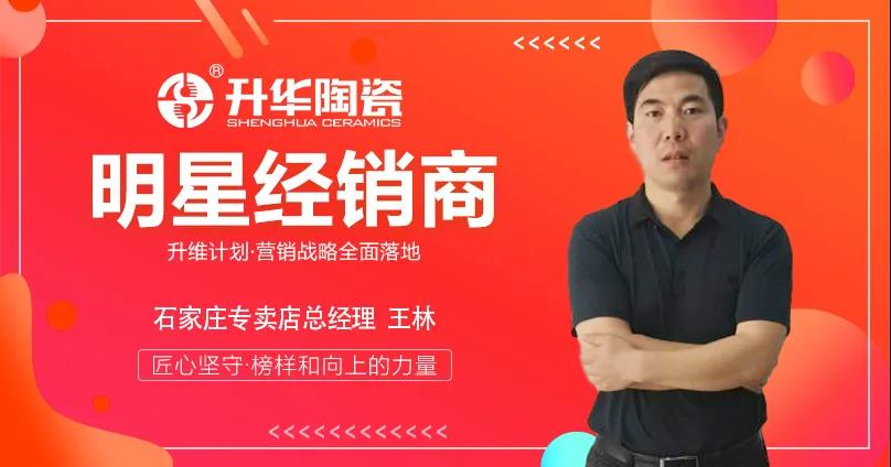 Ascension plan, interview with celebrities | Wang Lin: Dare to work hard, is the winner!