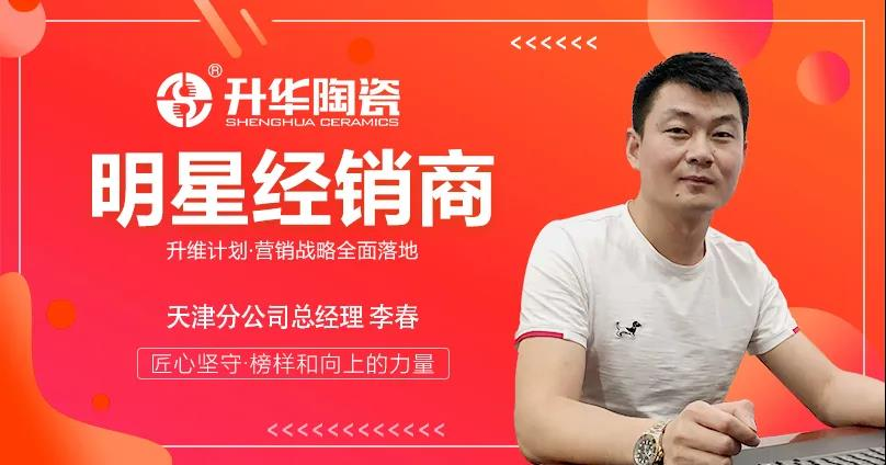 Upgrading plan, interview with celebrities | Li Chun, general manager of Tianjin branch: Service fr.
