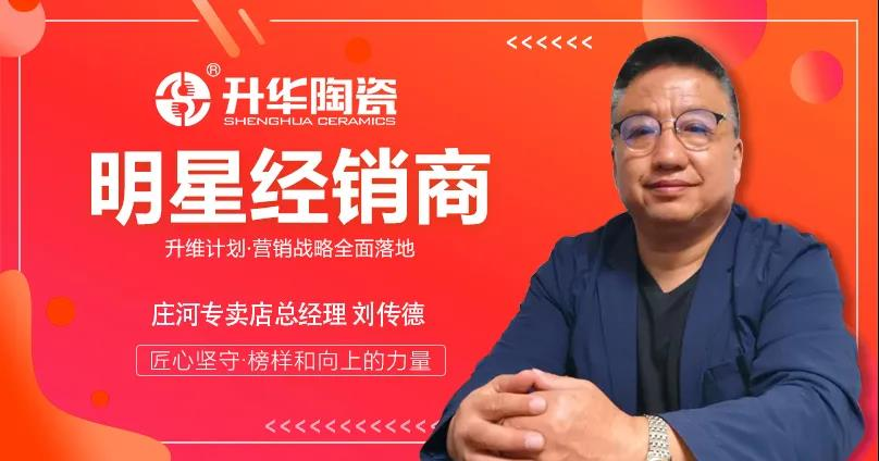 Ascension plan, interview with celebrities | Liu Chuande: Choosing the right brand is the beginning.