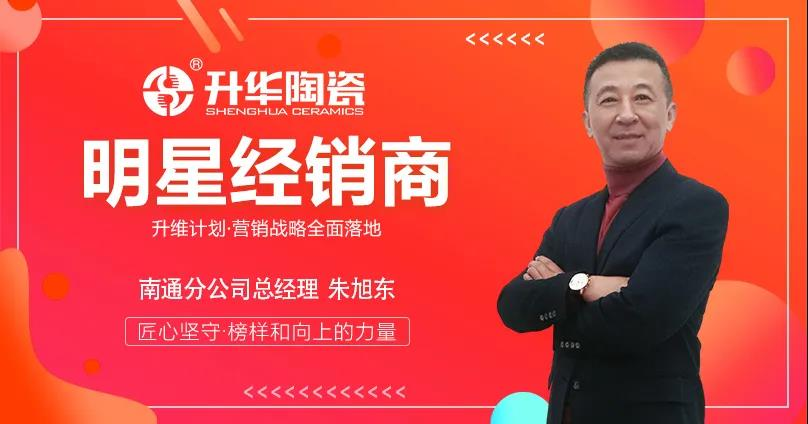 Ascension plan, exclusive interview with celebrities | Zhu Xudong, General Manager of Nantong Branc.