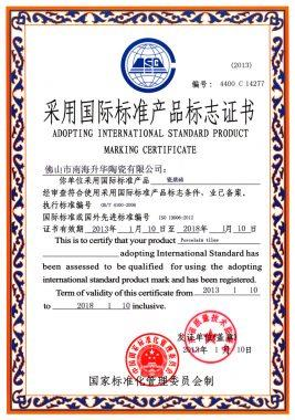 Adopting International Standard Product Marking Certificate-Porcelain Tile-New
