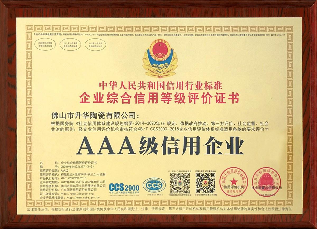 Enterprise Comprehensive Credit Rating Evaluation Medal