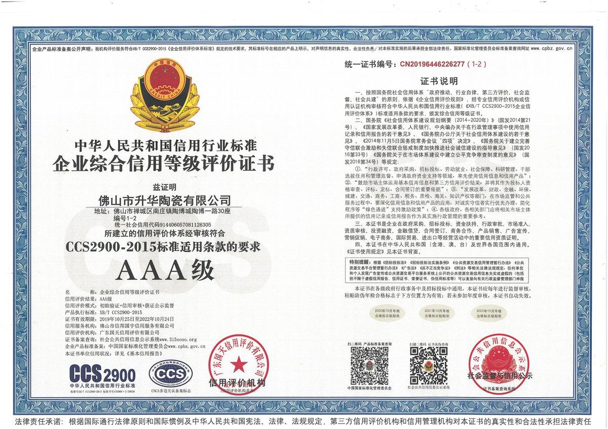 Enterprise comprehensive credit rating evaluation certificate