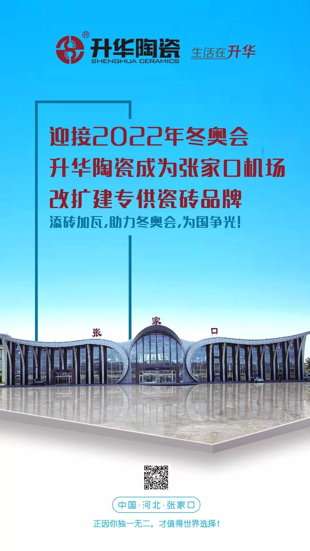 迎接2022年冬奥会,升华陶瓷成为张家口机场改扩建专供瓷砖品牌