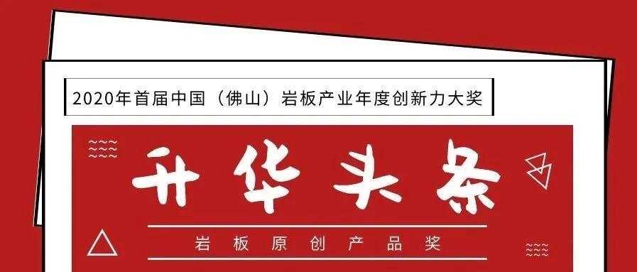 Good news today | Shenghua Ceramics won the