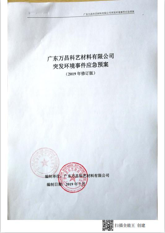 突發環境事件應急預案 2019年修訂版