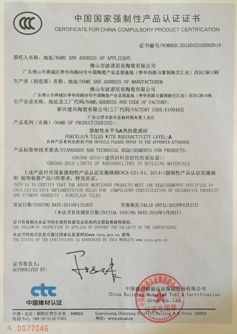 3C认证证书-(1)