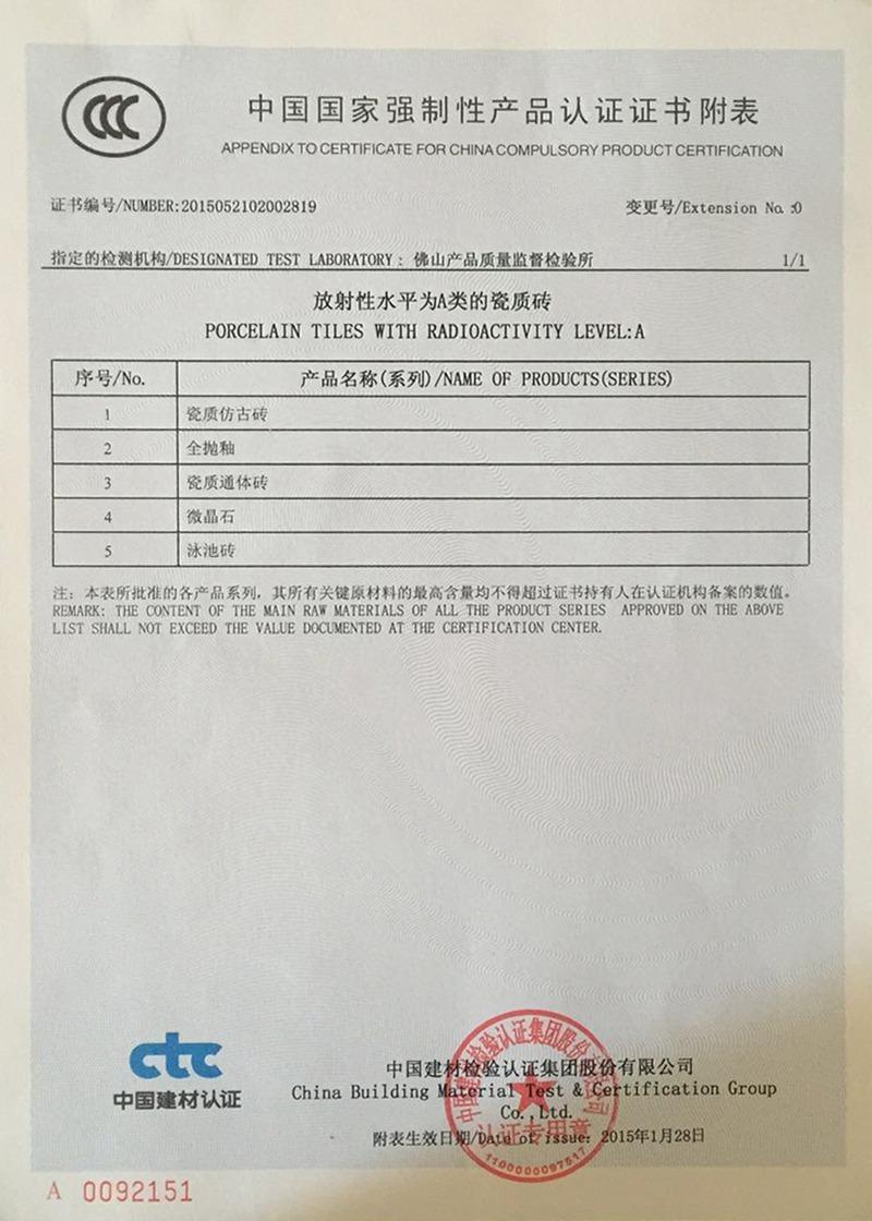 3C认证证书-(2)
