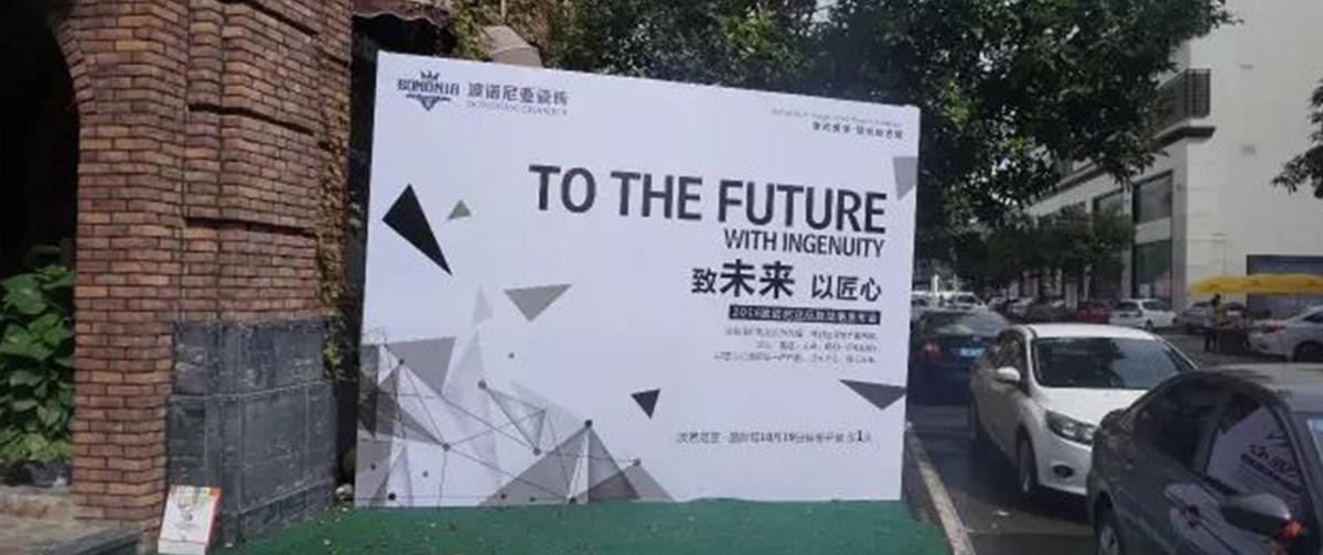 """""""致未來·以匠心""""2017波諾尼亞品牌戰略發布會圓滿成功"""