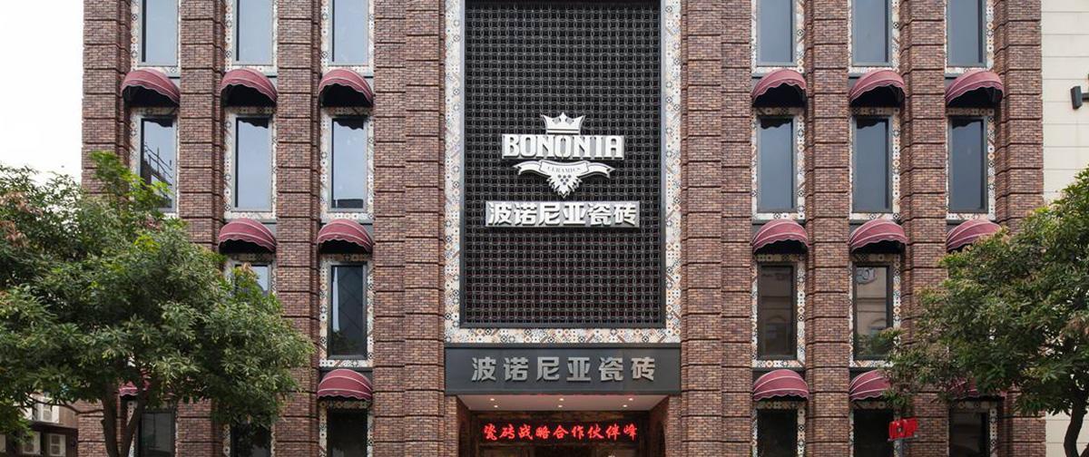 【波諾尼亞瓷磚 人物專訪】昆明趙彬:擁有好品牌好團隊是經銷商成功的關鍵