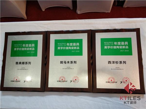 KT瓷砖斩获2017中国陶瓷新品汇五大奖项