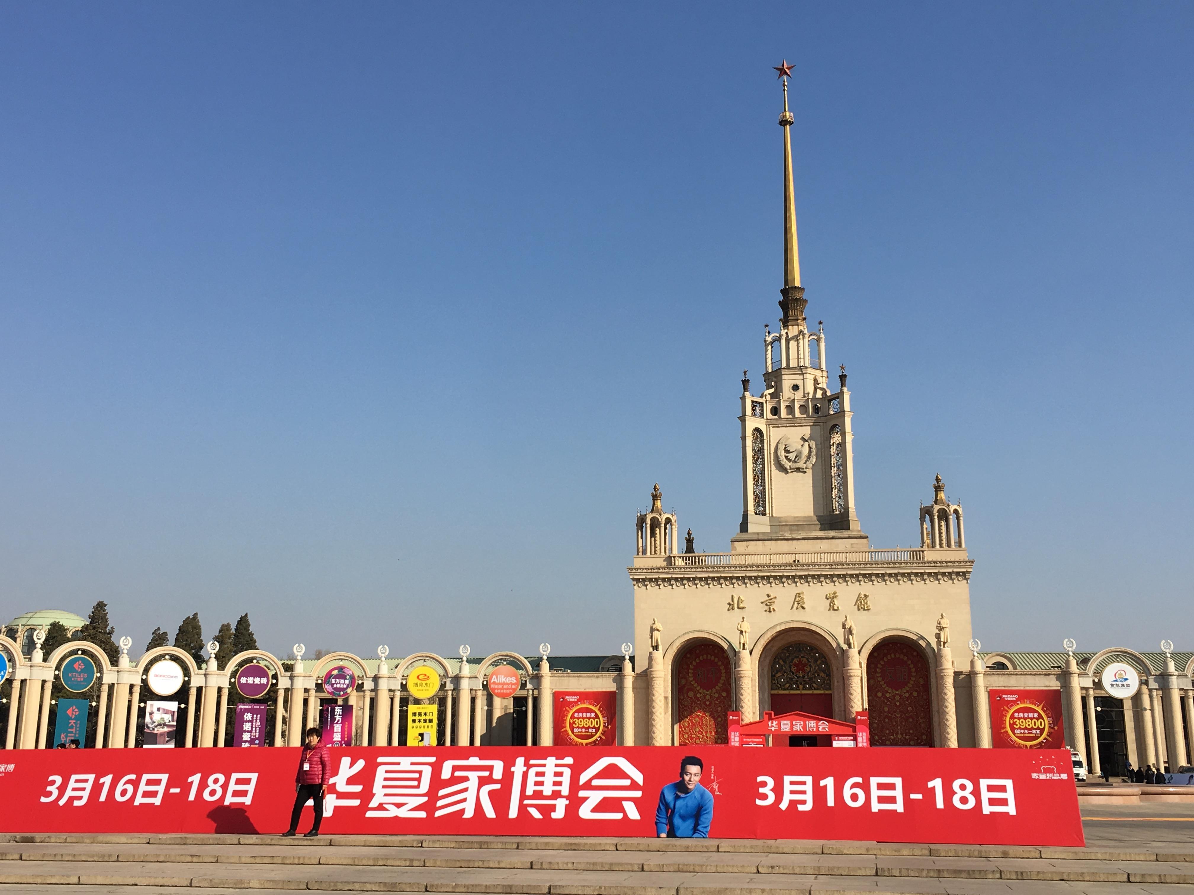 """""""京""""喜,KT瓷砖在华夏家博会又一次突破百万销售!"""