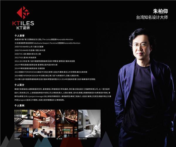 朱柏仰携手KT瓷砖亮相上海国际酒店及商业空间工程与设计展览会E1C05