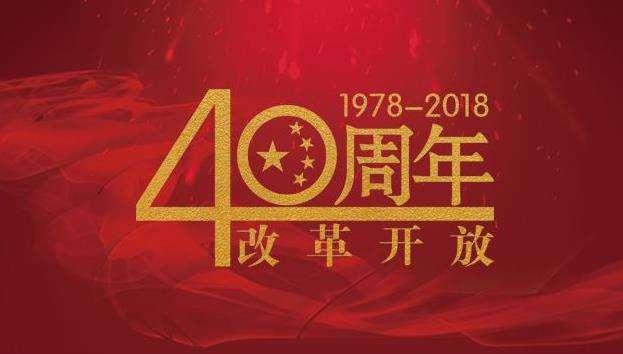 改革开放40年,命运掌握在自己手中,未来与您同行!