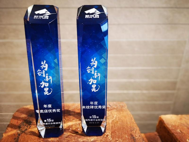 创新才是核心竞争力,KT瓷砖再次斩获 新锐榜 两项权威大奖!