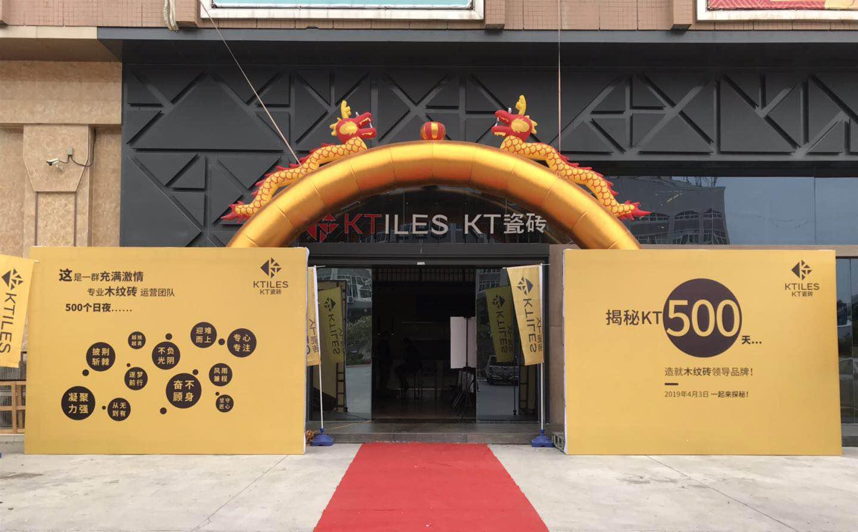 《揭秘KT500天……》造就木纹砖领导品牌!你想知道的答案都在这里!