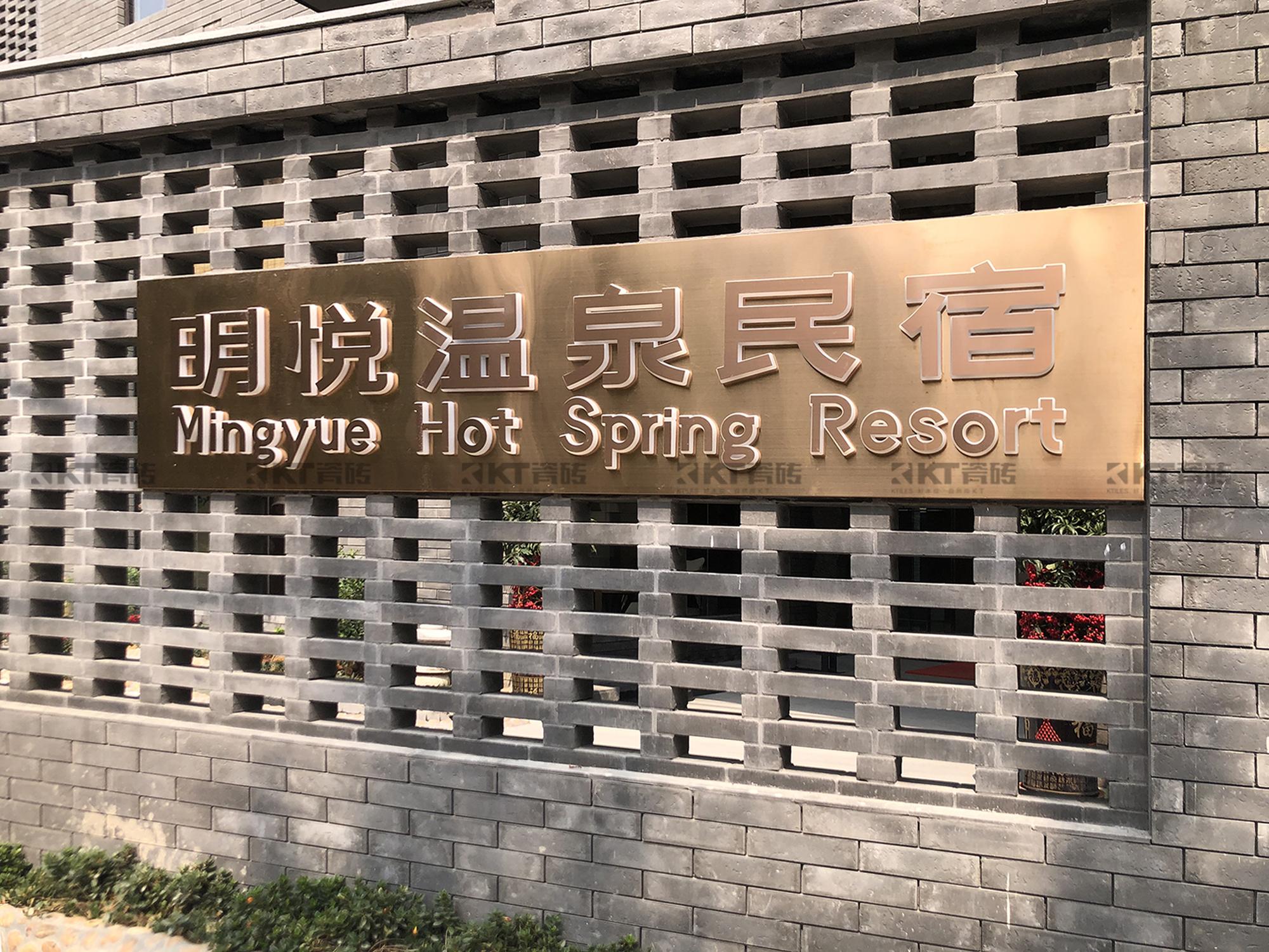 广东 韶关 明悦温泉民宿
