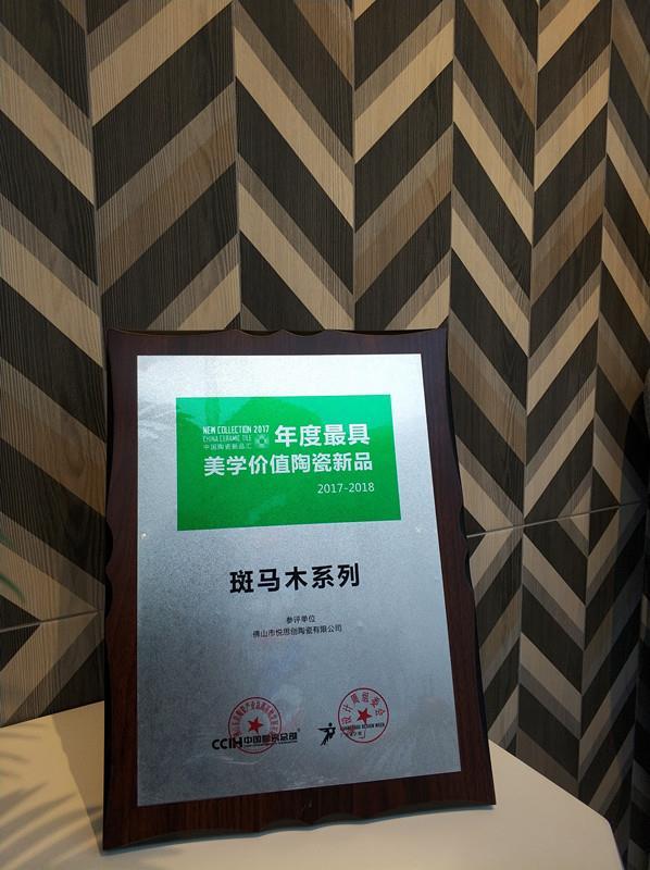广州设计周 年度最具美学价值陶瓷新品(斑马木系列)