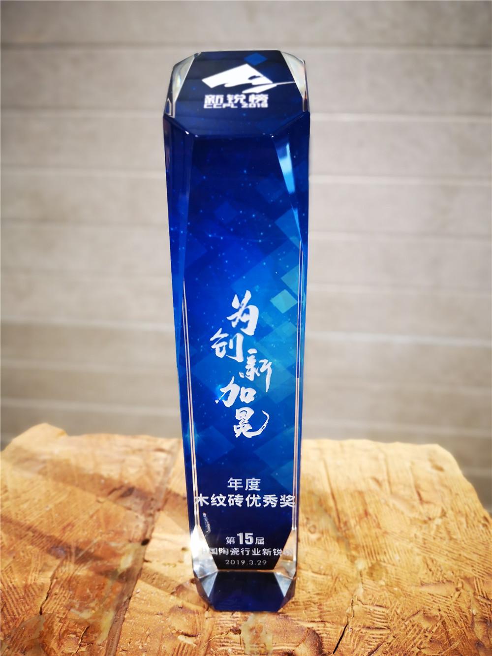 第15届新锐榜——年度木纹砖