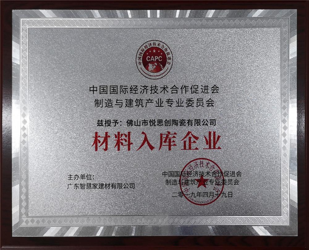 中国国际经济技术合作促进会制造与建筑产业专业委员会——材料入库企业