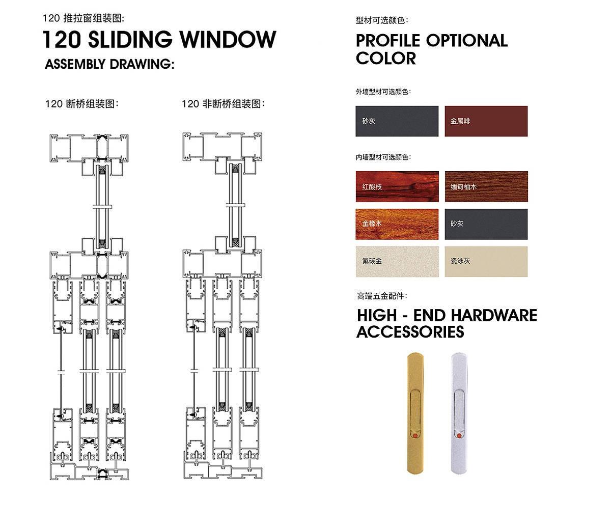 120推拉窗