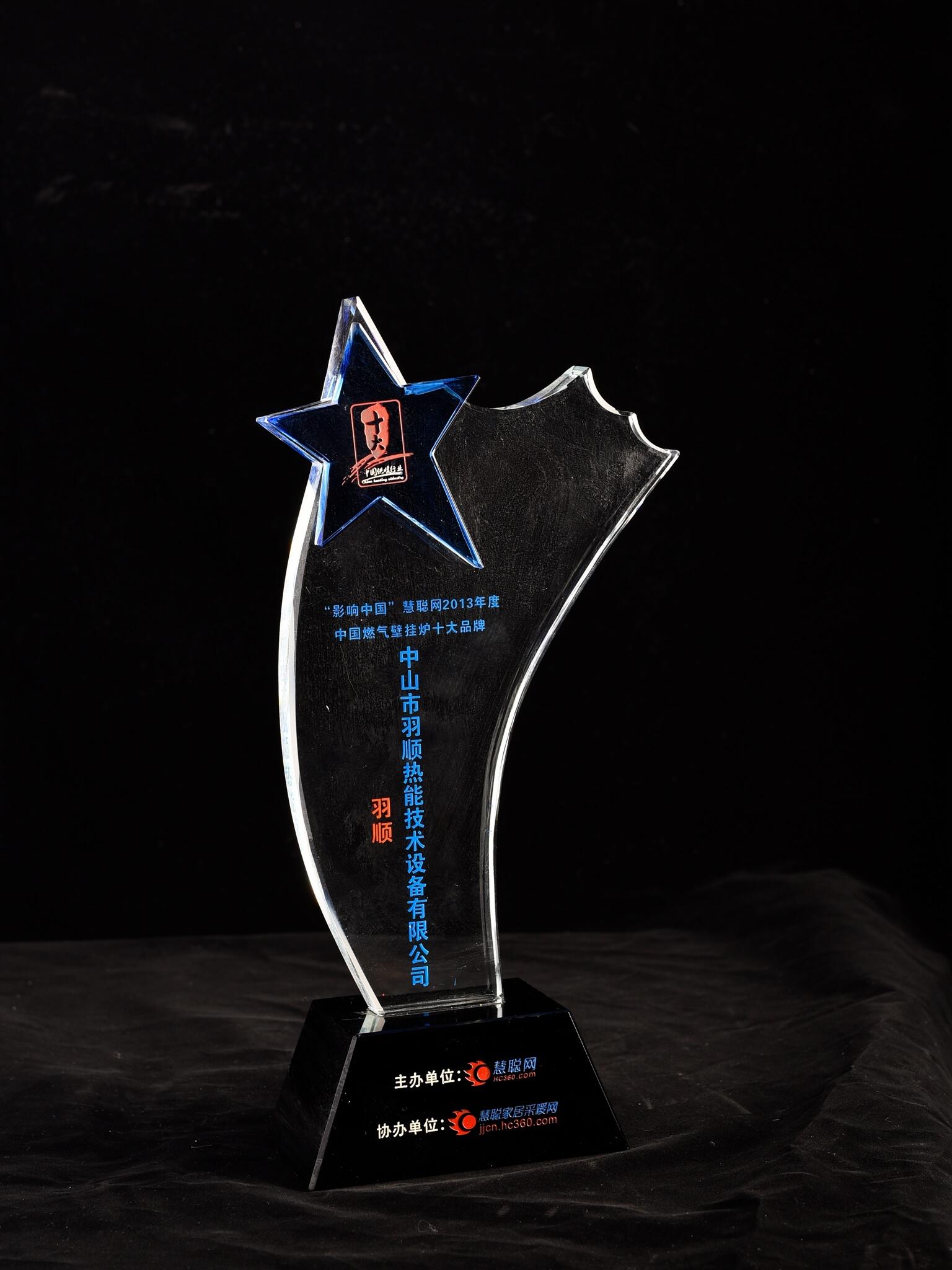 2013年度中国燃气壁挂炉十大品牌