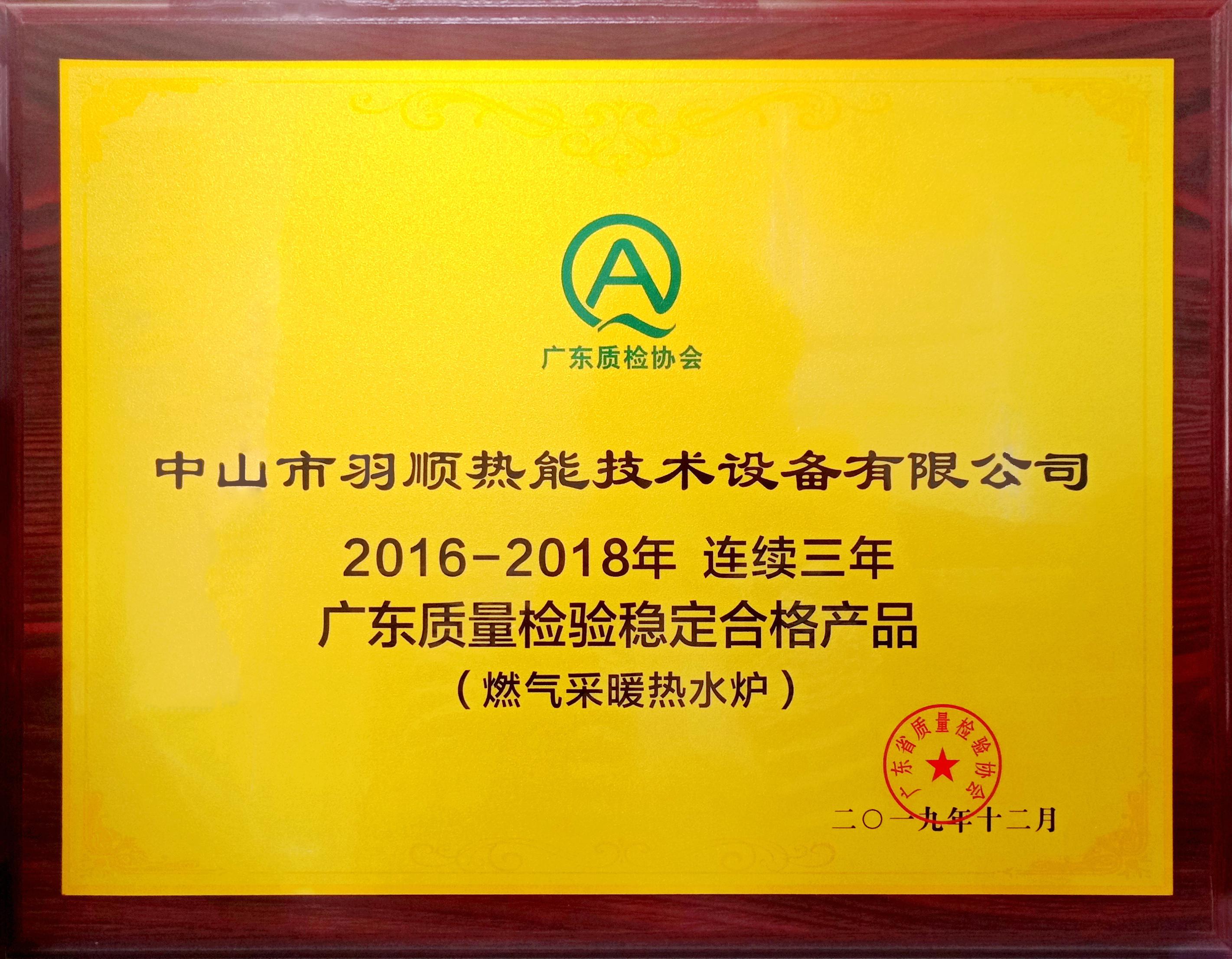 连续三年广东质量检验稳定合格产品