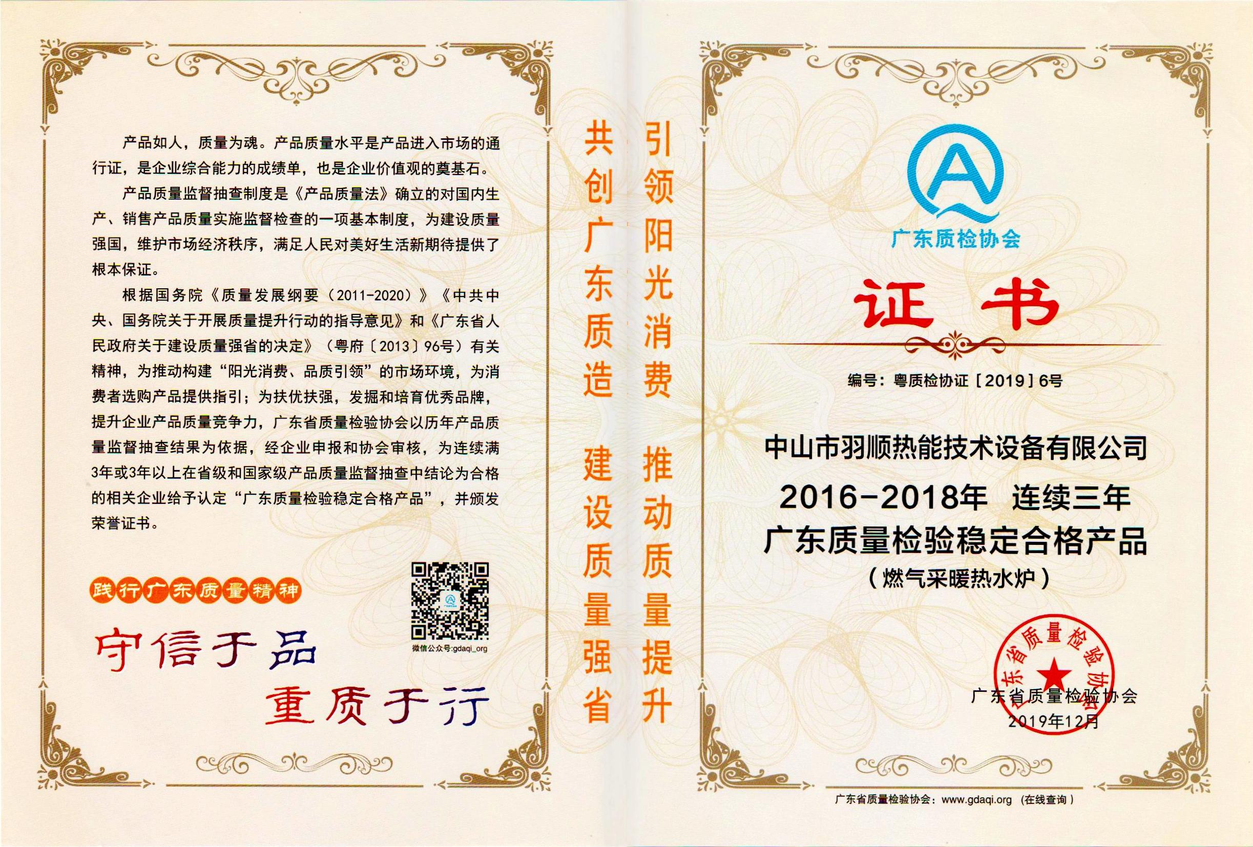 2016-2018年连续三年广东质量检验稳定合格产品