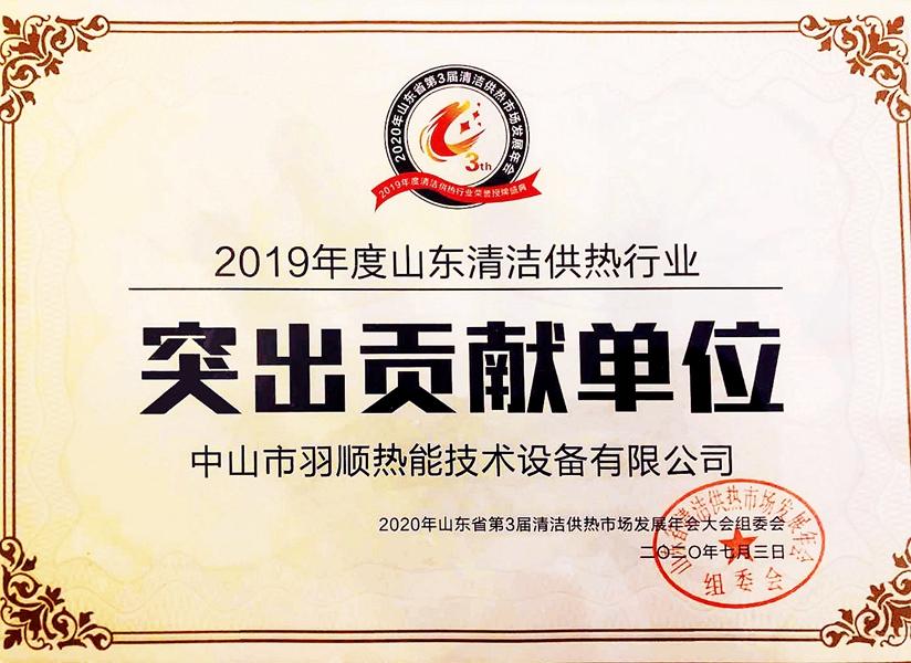 2019年度清洁供热行业突出贡献单位