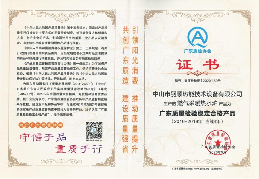 2020连续四年广东质量检验稳定合格产品