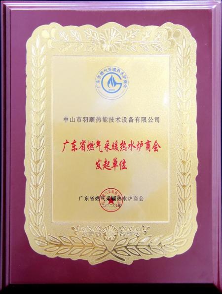 广东省燃气采暖热水炉商会发起单位