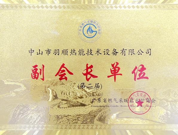 广东采暖热水炉商会副会长单位 (第二届)