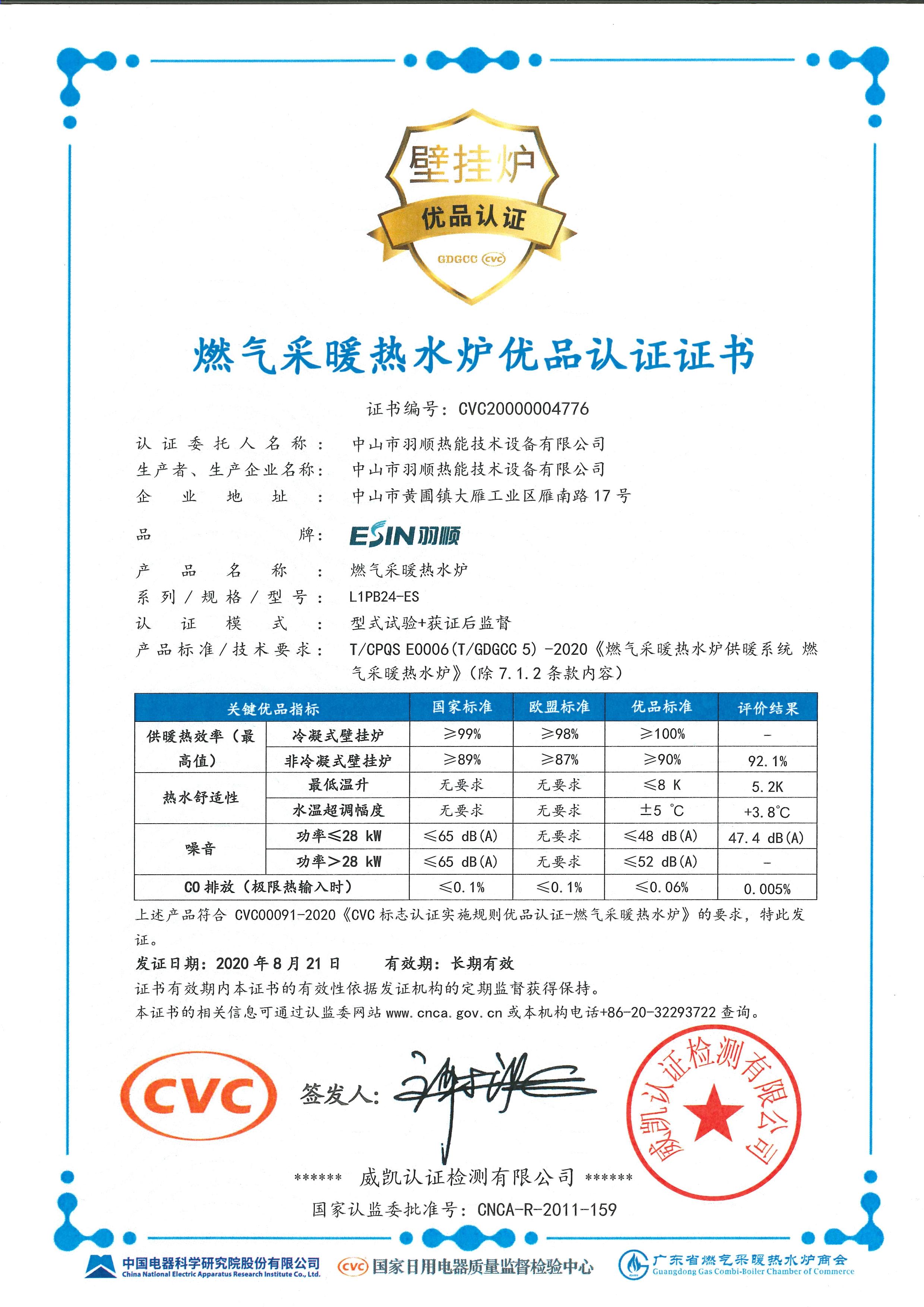 中国壁挂炉优品证书