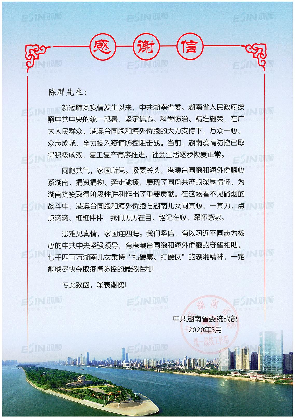 湖南省委统战部致羽顺感谢信家用燃气壁挂炉应用案例效果