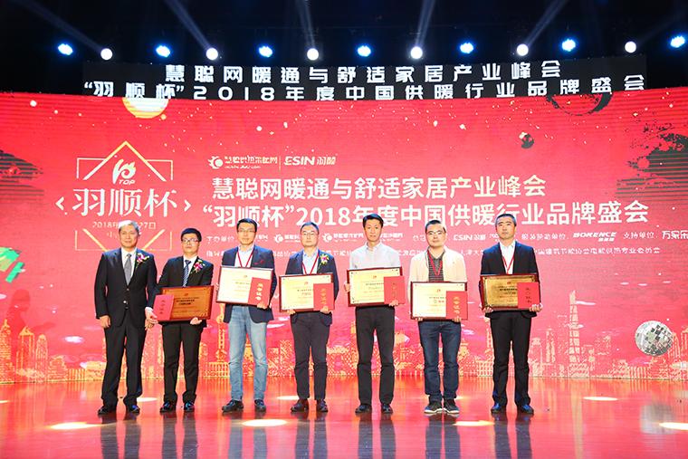 羽顺杯2018年度慧聪供暖采暖行业品牌盛会2