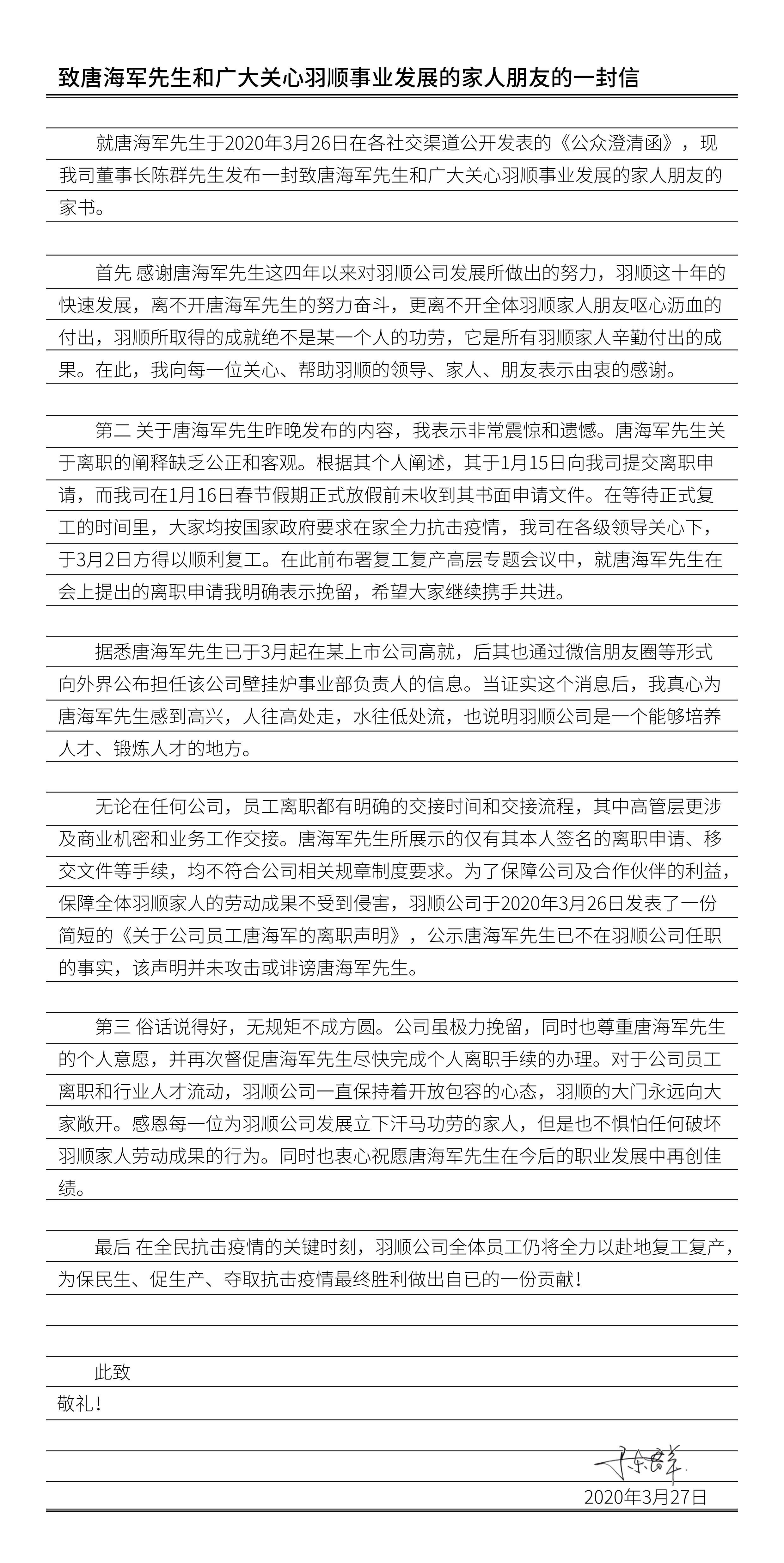 致唐海军先生和广大关心羽顺事业发展的家人朋友的一封信