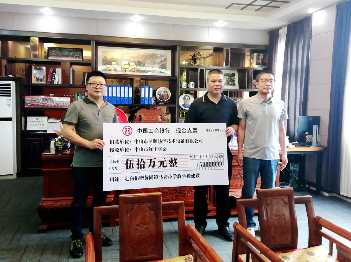 羽顺又双叒捐赠50万元 持续助力中山教育事业发展