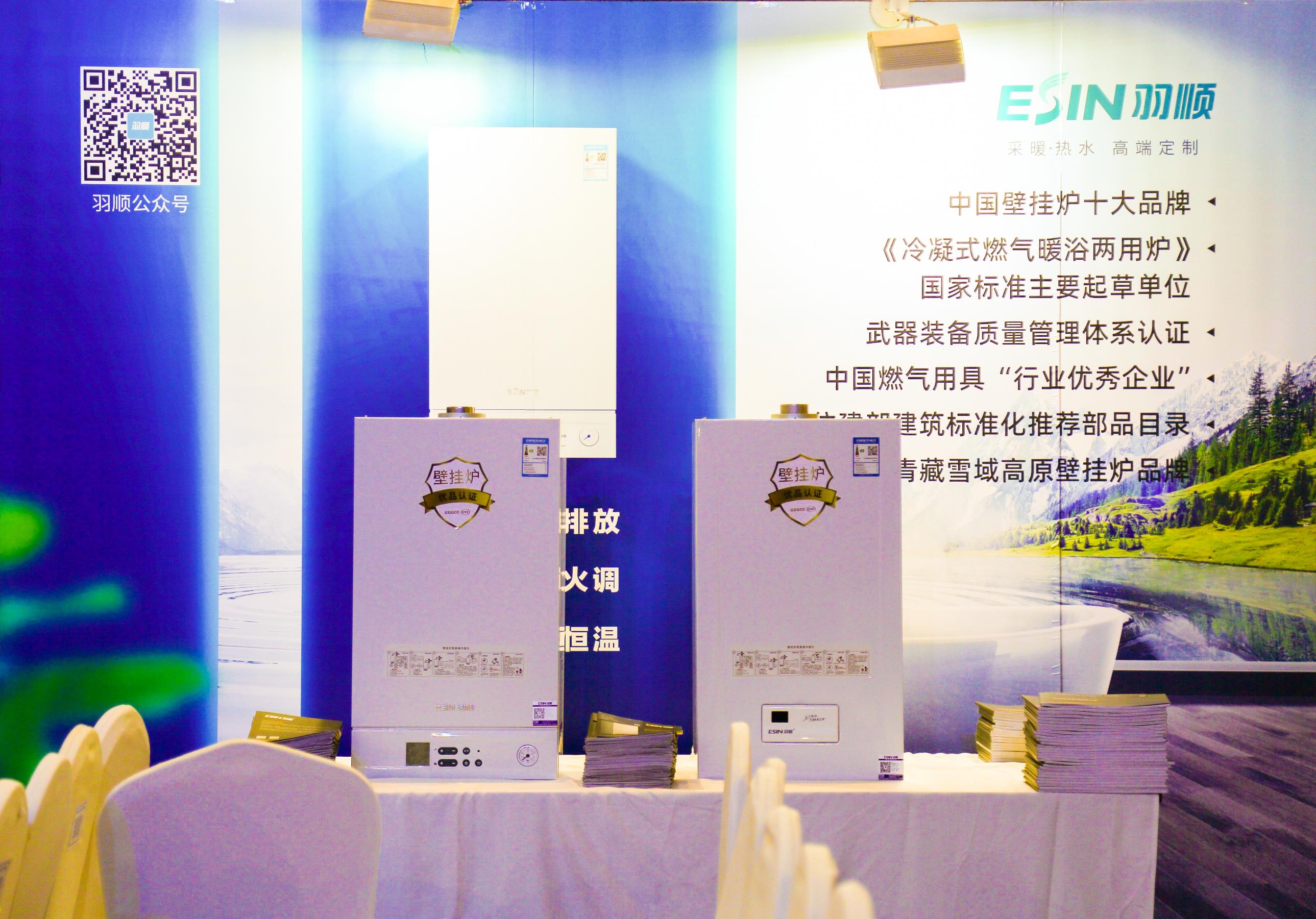 中国质造,我骄傲|羽顺获首批《燃气采暖热水炉优品认证》