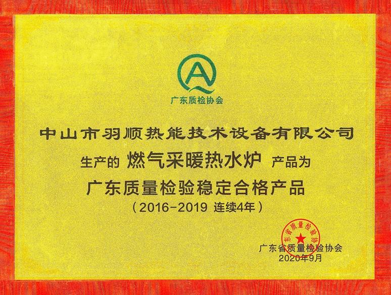 连续四年|羽顺获广东质量检验稳定合格产品荣耀加冕