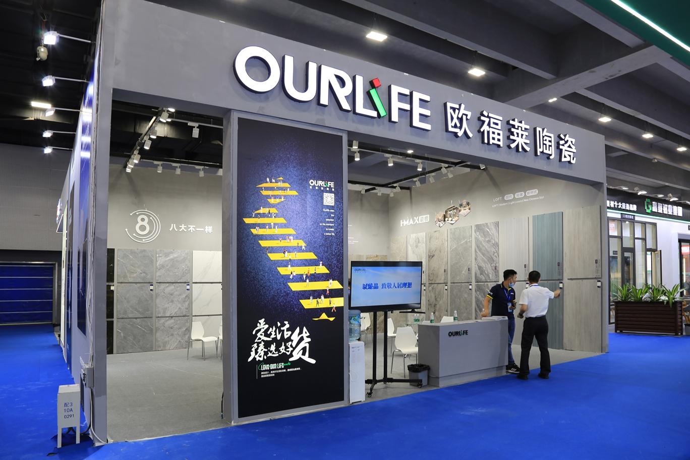 2020广州国际建筑产业博览会,欧福莱陶瓷耀眼亮相!
